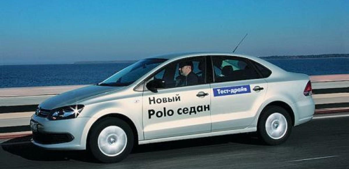 Polo седан – хит продаж Volkswagen в России