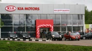 В Смоленске открылся новый дилерский центр KIA