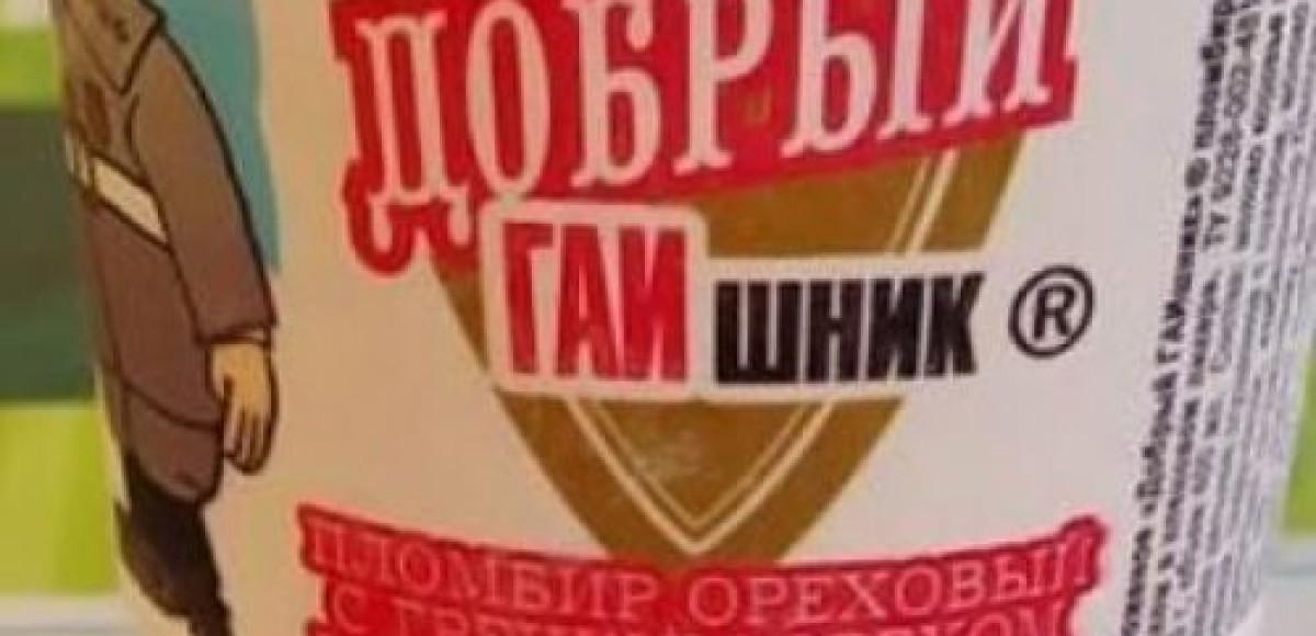 В Самаре появилось мороженое «Добрый гаишник»