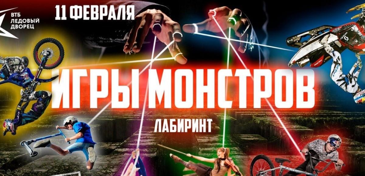 «Игры монстров» — первый в России экстремальный спектакль