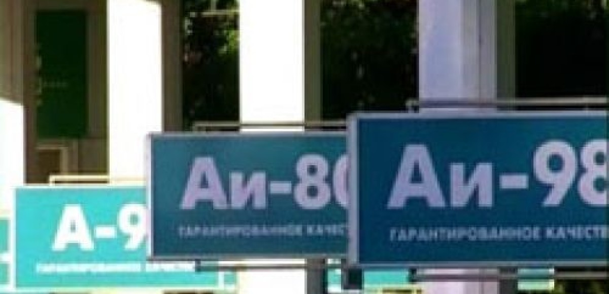 В России за год цена на бензин увеличилась на 20%