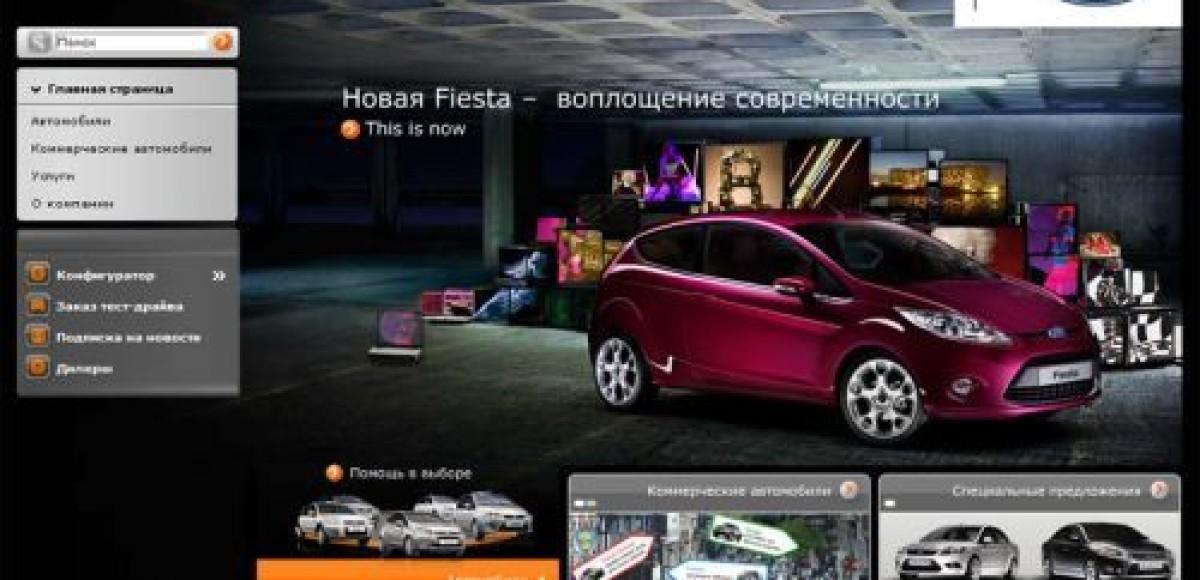 Ford запустил в России новую версию веб-сайта