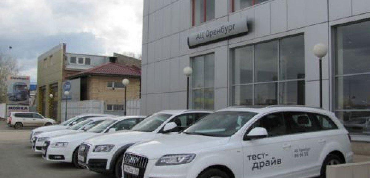 В Оренбурге открылся дилерский центр Audi
