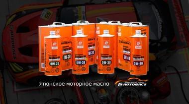 Мировая премьера японского моторного масла AUTOBACS