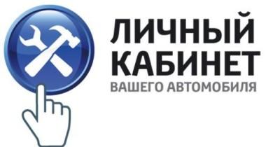 Официальные дилеры «Тойота» в Петербурге открывают для автомобилей «личные кабинеты»