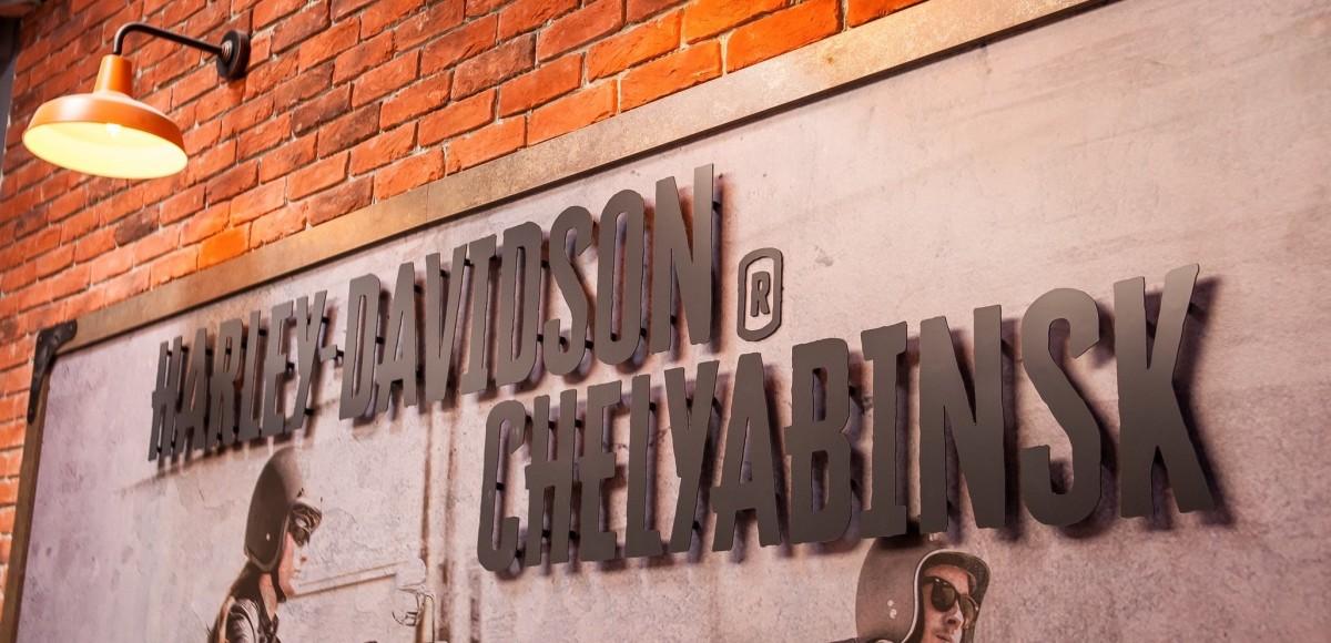 Harley-Davidson открывает дилерский центр в Челябинске