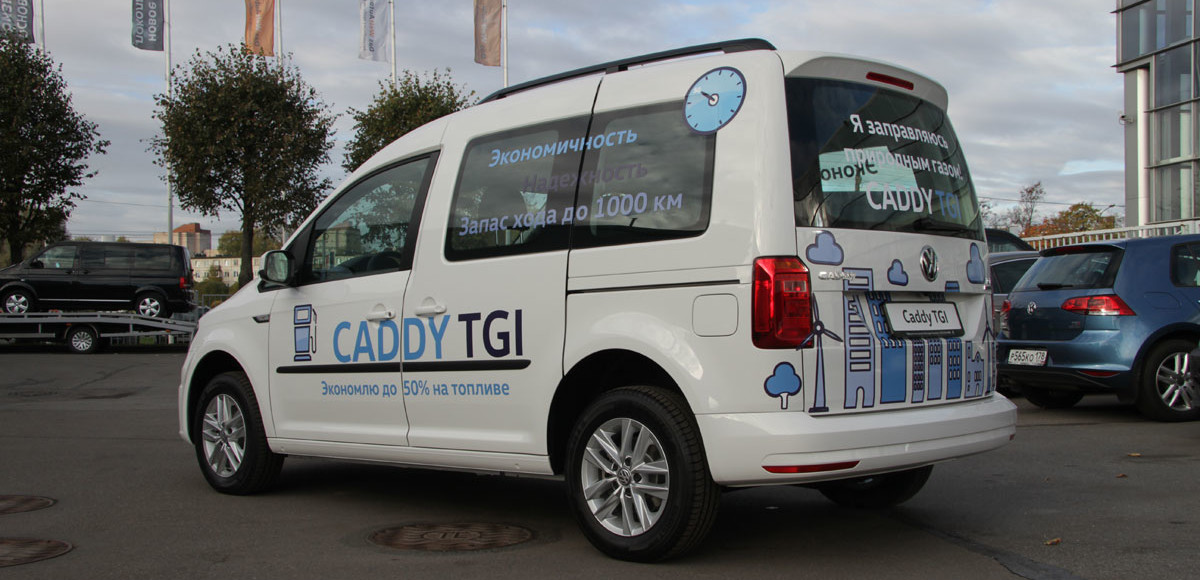 VW Caddy TGI: газовый «каблучок»