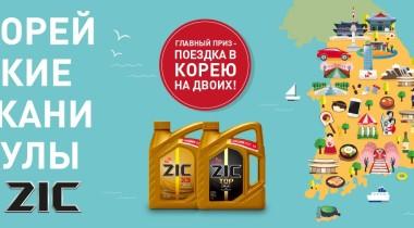 В Корею с ZIC
