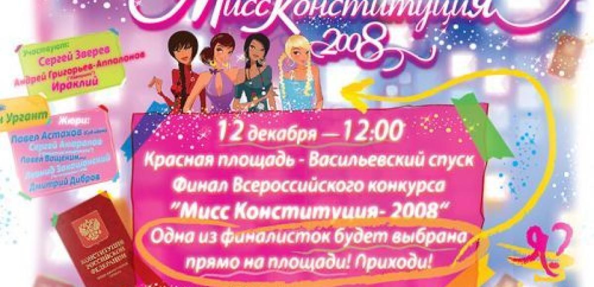В Москве выбрали «Мисс Конституция»