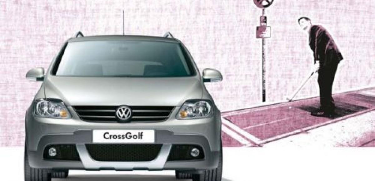 Встречайте VW Crossgolf в «Фольксваген Центр Пулково», Санкт-Петербург