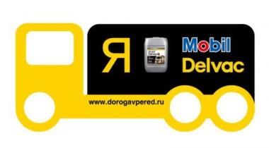 Mobil Delvac создает Клуб частных перевозчиков