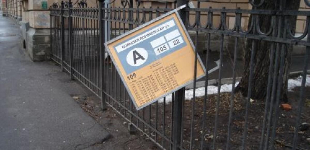 В столице появятся подземные остановки для автобусов