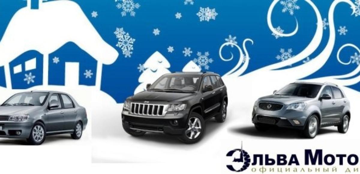 Новогодние каникулы с «Эльва Моторс»