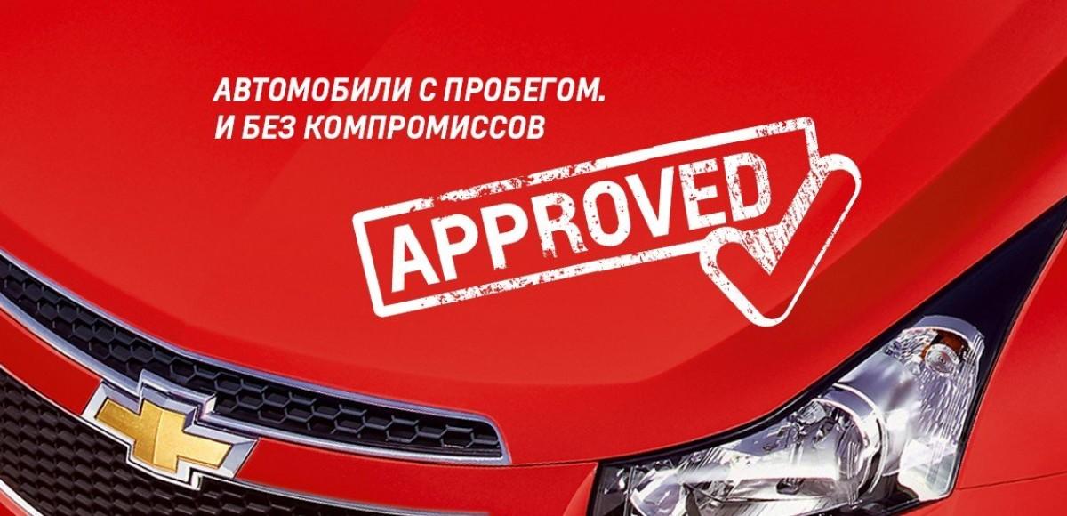 Chevrolet запускает программу приобретения автомобиля с пробегом Chevrolet Approved