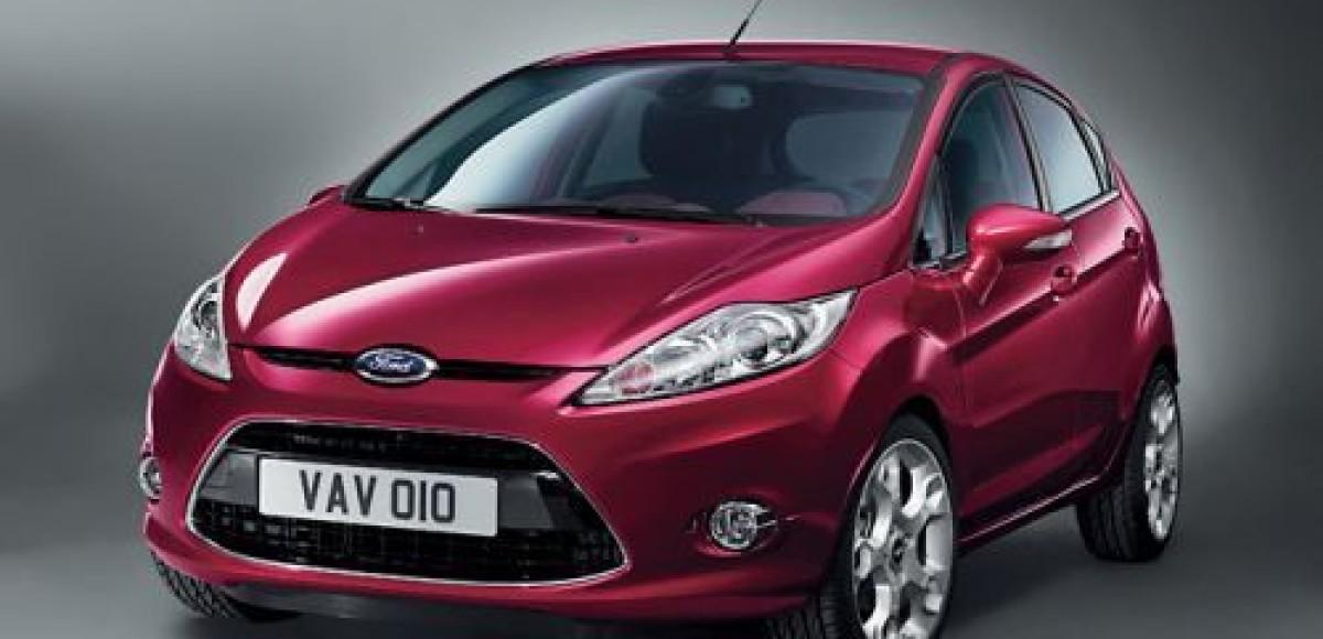 Ford Fiesta получила «Красную точку»