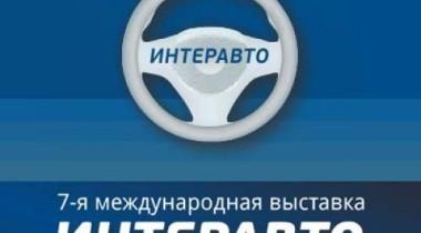 В Москве стартовала выставка «Интеравто-2011»