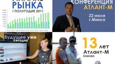 22 июля в Минске прошла XI Ежегодная Конференция Атлант-М