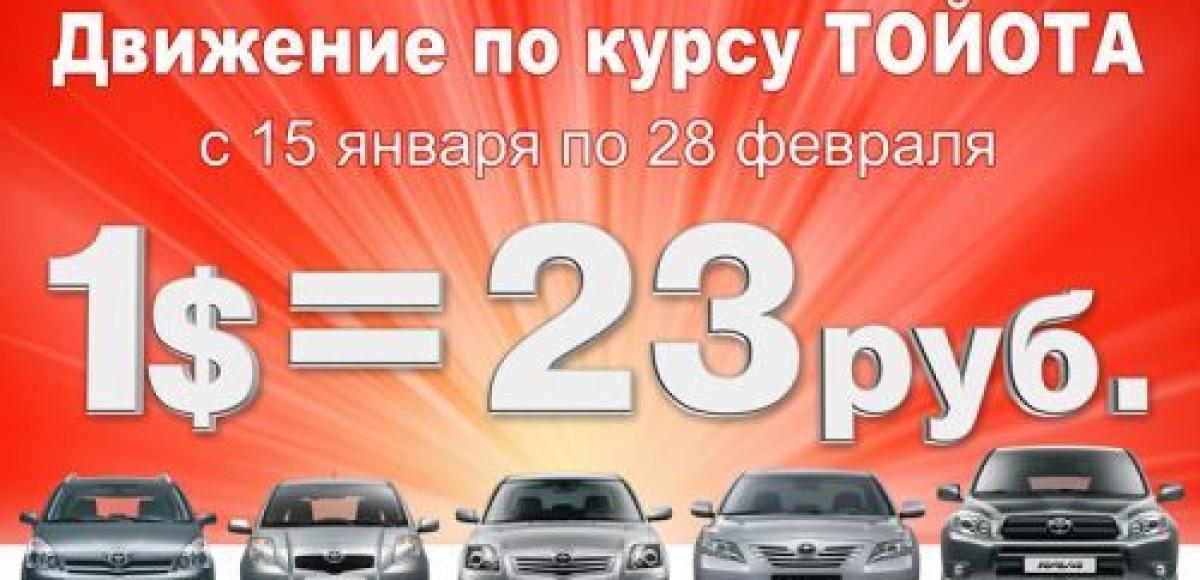 Автоцентры «СП БИЗНЕС КАР», Москва. Toyota 2008 года выпуска по курсу: 1$= 23 рубля