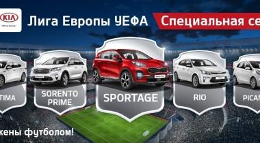 Автомобили Kia получили «футбольную» комплектацию
