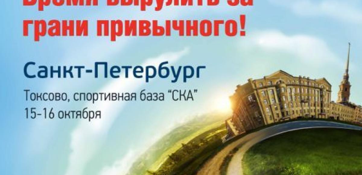 Мультибрендовый тест-драйв ALL-ROAD SHOW снова в Санкт-Петербурге