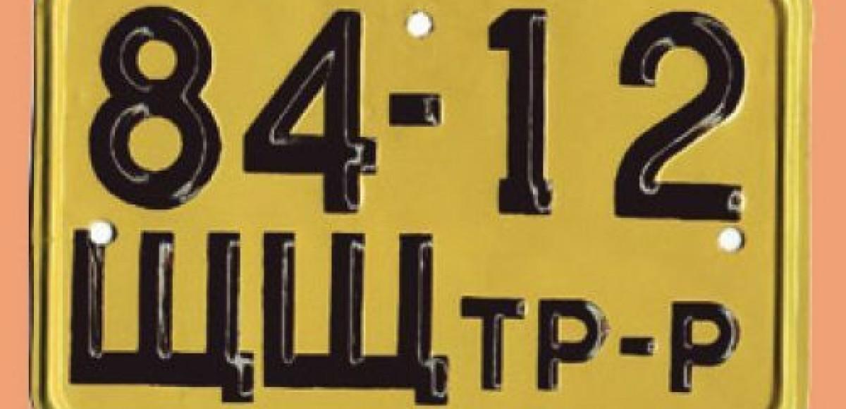 В Германии разрешат регистрировать два автомобиля на один номер