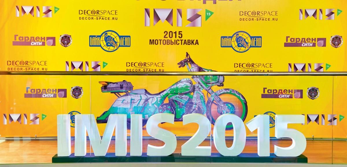 Все свои: международный мотосалон IMIS