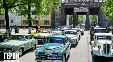 «Базовый Элемент» и «Группа ГАЗ» открывают в ГУМе историческую выставку автомобилей ГАЗ «Герои своего времени»