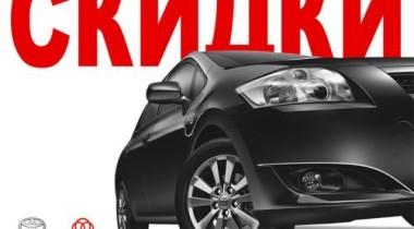Компания «СП БИЗНЕС КАР» объявляет о беспрецедентных скидках на автомобили Toyota