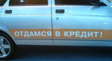Половина российских покупателей автомобилей вынуждена брать кредиты