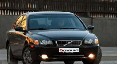 Volvo S80 Diamond Collection. Лебединая песня