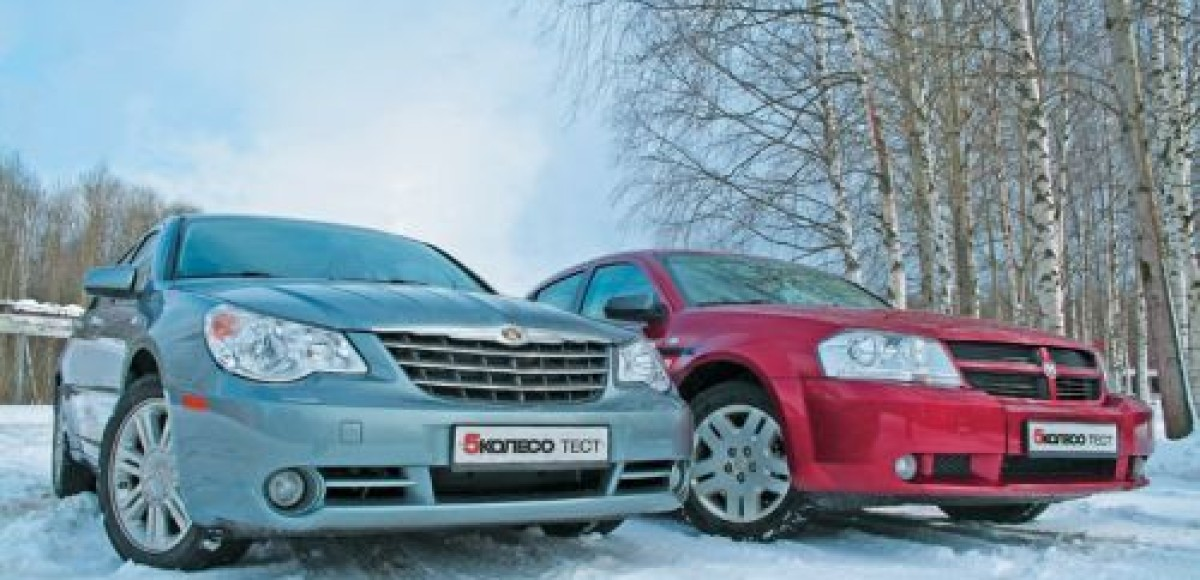 Chrysler Sebring vs Dodge Avenger. Антиподы