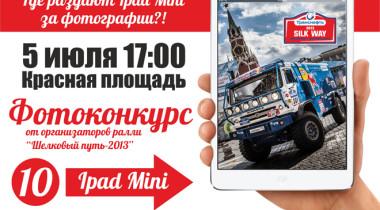 Фотоконкурс для болельщиков гонки «Шелковый путь 2013