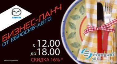 «Бизнес-ланч» от «Евросиб-Авто»