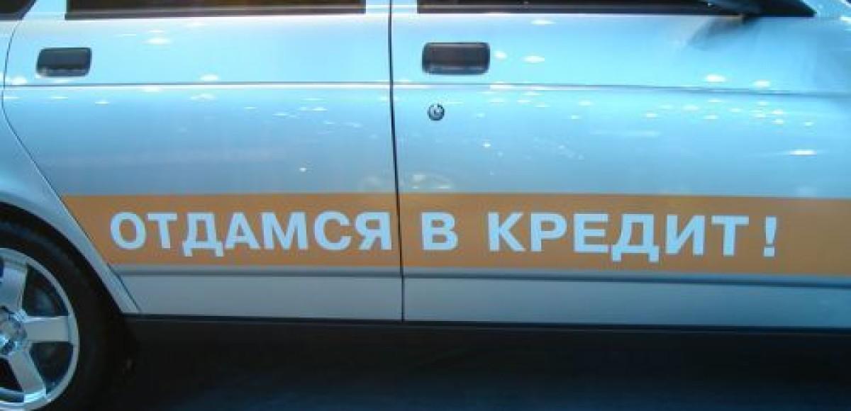 Объемы автокредитования в России снизились в пять раз