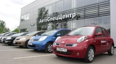 «АвтоСпецЦентр», Москва. Новая услуга – выкуп автомобилей