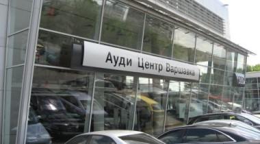 «Ауди Центр Варшавка», Москва. Audi в рассрочку