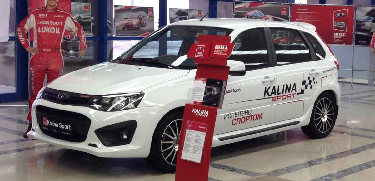 АвтоВАЗ презентовал новую Lada Kalina Sport