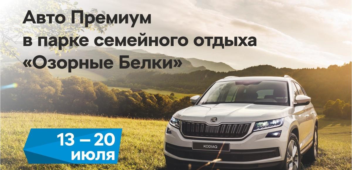 «Авто Премиум» приглашает в развлекательный парк «Озорные Белки»