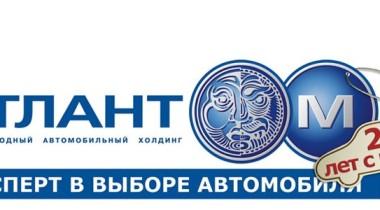 """Автомобильный Холдинг """"Атлант-М"""" подвел итоги работы во втором полугодии в Санкт-Петербурге"""