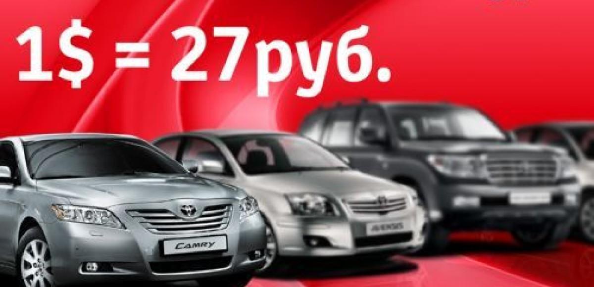 «СП БИЗНЕС КАР», Москва. «Тойота» задает свой курс