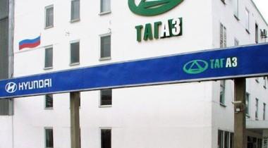 «ТагАЗ» остановил производство