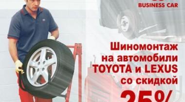 «СП БИЗНЕС КАР», Москва. Шиномонтаж Toyota и Lexus со скидкой 25%
