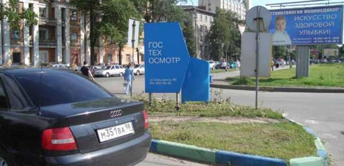 Москвичи могут записываться на техосмотр через Интернет