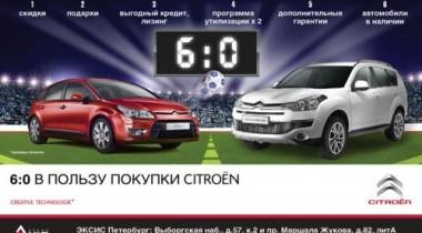 В ноябре при покупке любого автомобиля Citroen в ЭКСИС комплект зимней резины в подарок