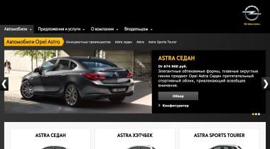 Opel повышает цены с 10 февраля