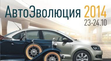АвтоЭволюция 2014