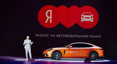 Новые фишки системы Яндекс Авто