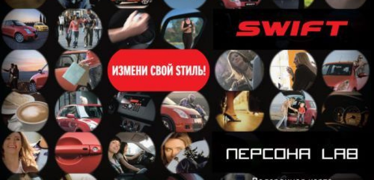 Suzuki Swift. Измени свой Sтиль