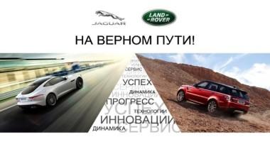 Компания Jaguar Land Rover Россия подвела итоги первого полугодия 2014 года