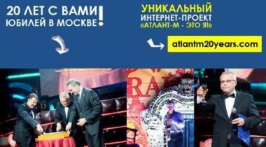 20 лет c вами! Юбилей Международного автомобильного холдинга «Атлант-М» в Москве
